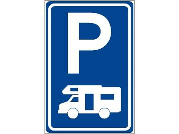 RVV Verkeersbord E08n